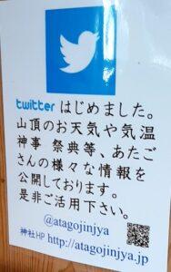愛宕神社ツイッター