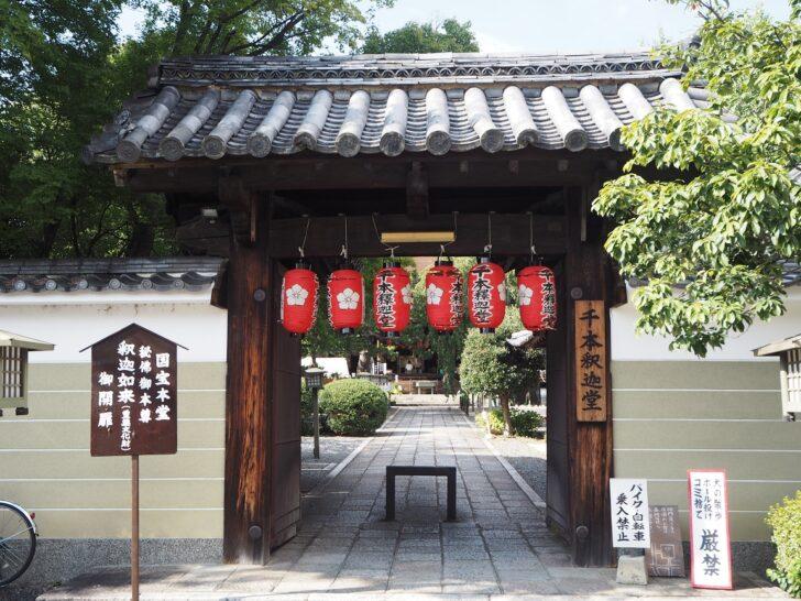大報恩寺の入り口