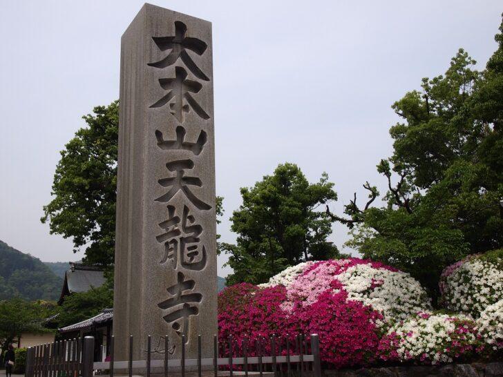 天龍寺の参拝情報
