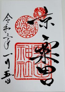 粟田神社の御朱印