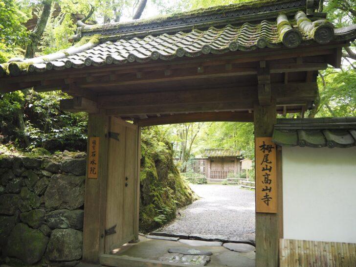 高山寺の参拝情報