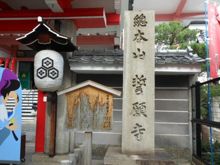 誓願寺の参拝情報