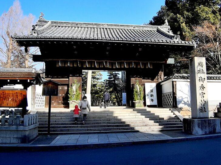 御香宮神社の解説