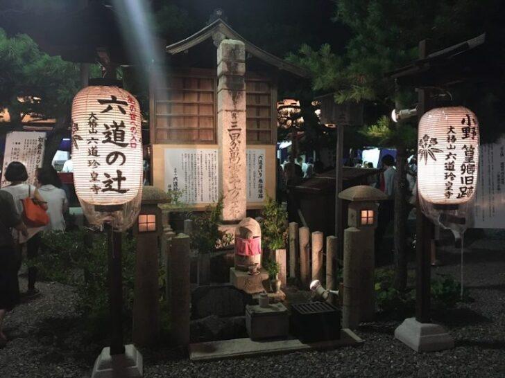 六道珍皇寺の解説