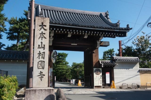 相国寺の参拝情報
