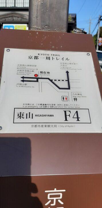 案内板F4
