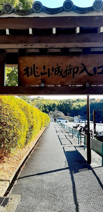 伏見桃山城入り口