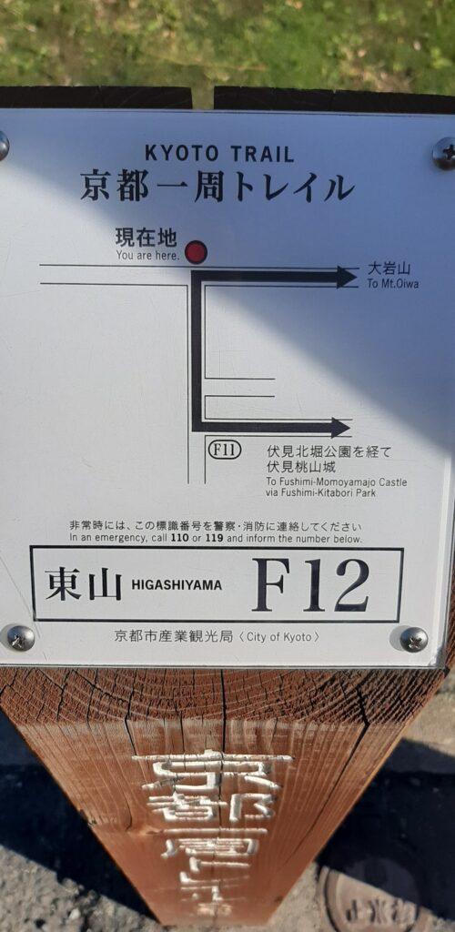 案内板F12
