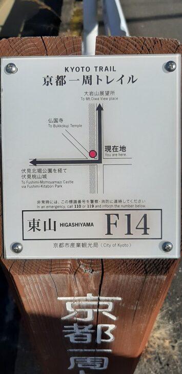案内板F14