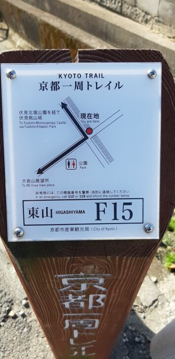 案内板F15