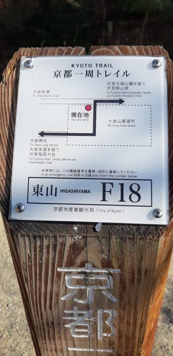 案内板F18