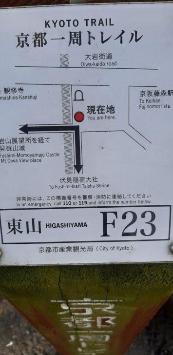 案内板F23