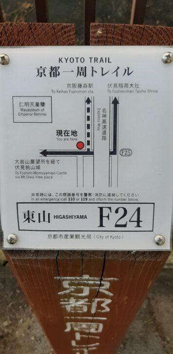 案内板F24