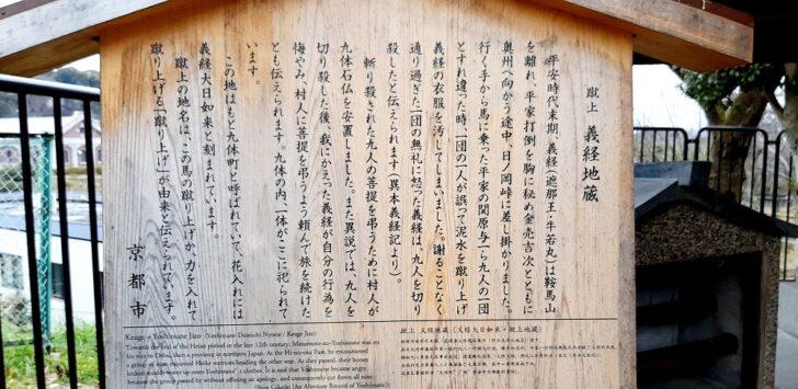 石仏横の案内板