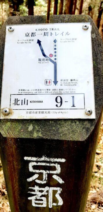 北山9-1