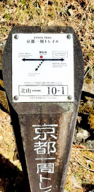 北山10-1