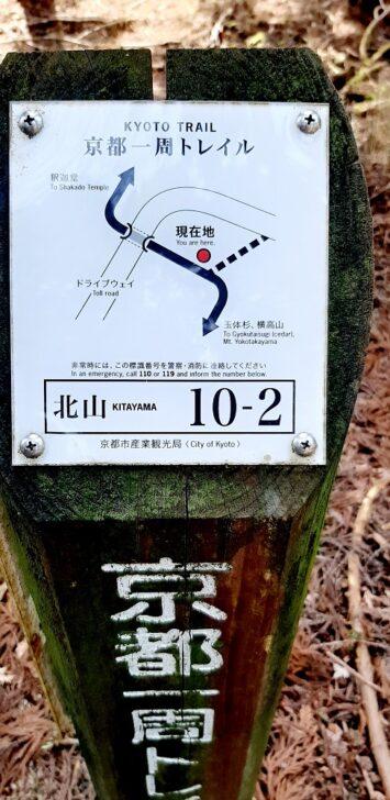 北山10-2