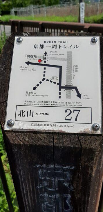 案内板27(北山)