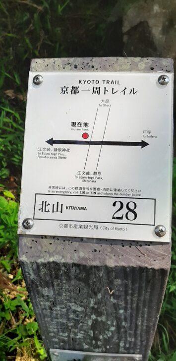 案内板28(北山)