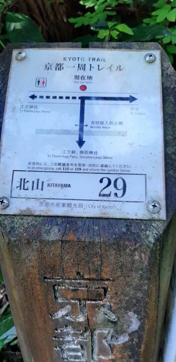 案内板29(北山)