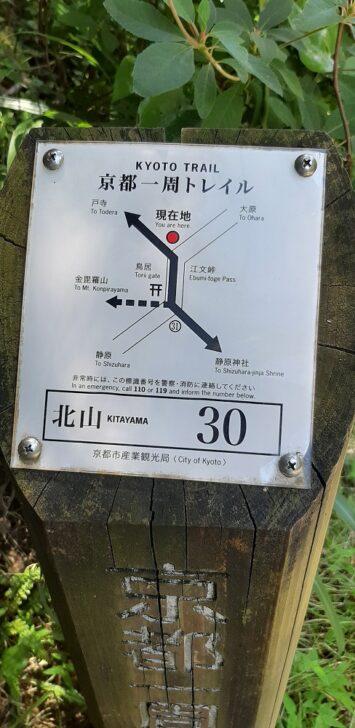 案内板30(北山)