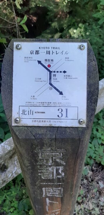 案内板31(北山)