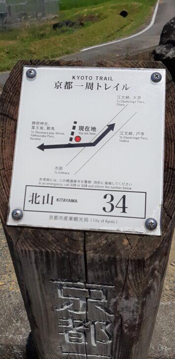 案内板34(北山)