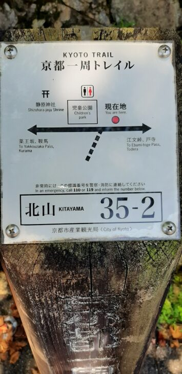 案内板35-2(北山)
