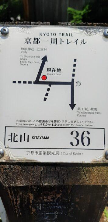 案内板36(北山)