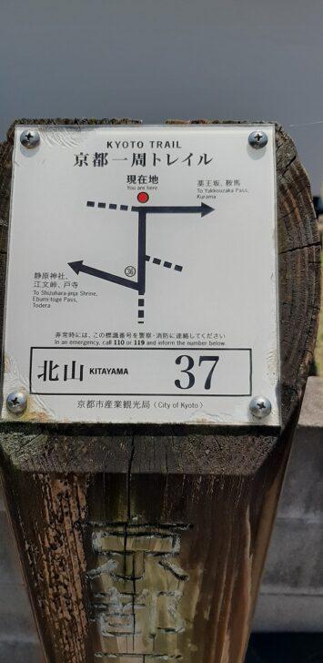 案内板37(北山)