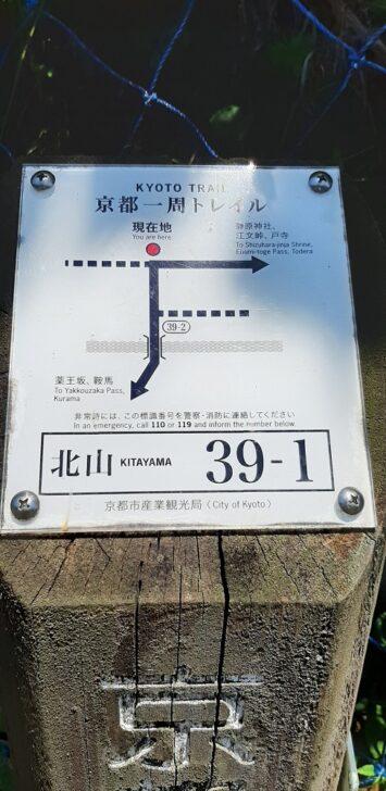 案内板39-1(北山)