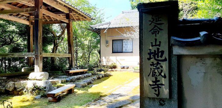 案内板42にある地蔵寺