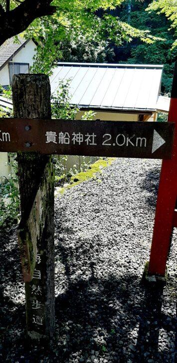貴船神社まで2キロ