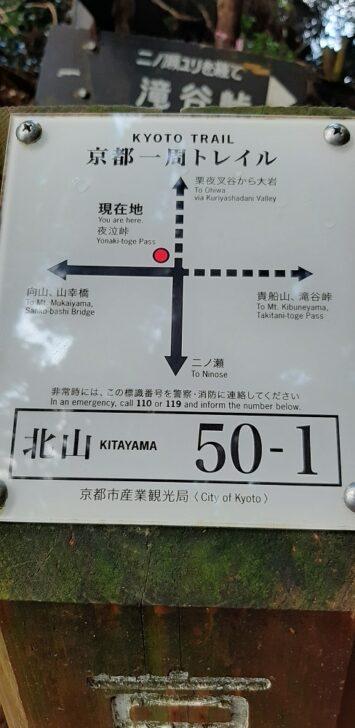 案内板50-1(北山)