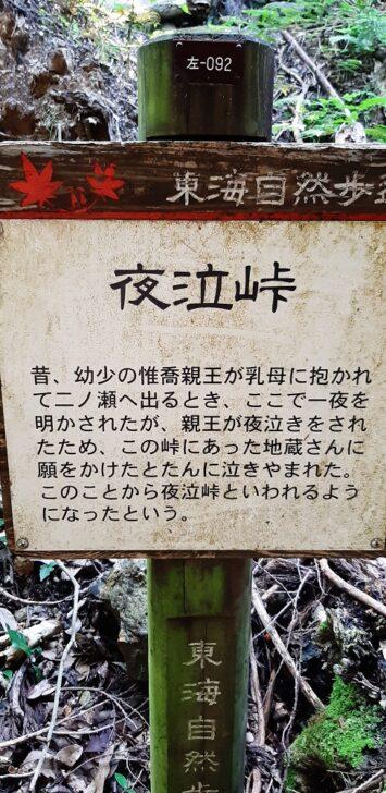 夜泣峠の解説