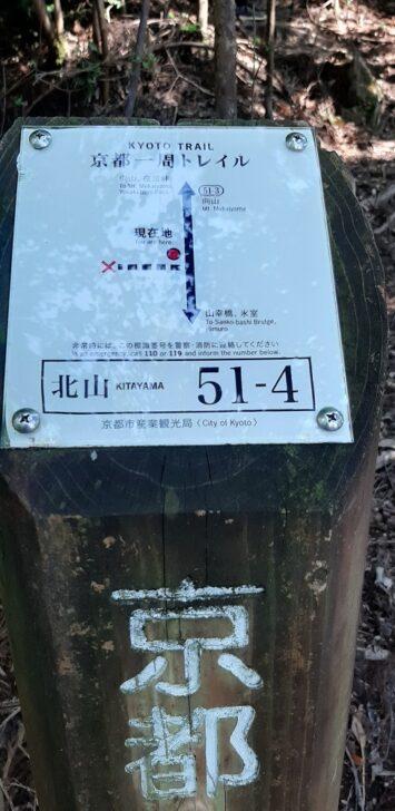 案内板51-4(北山)