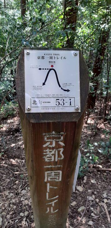 案内板53-1(北山)