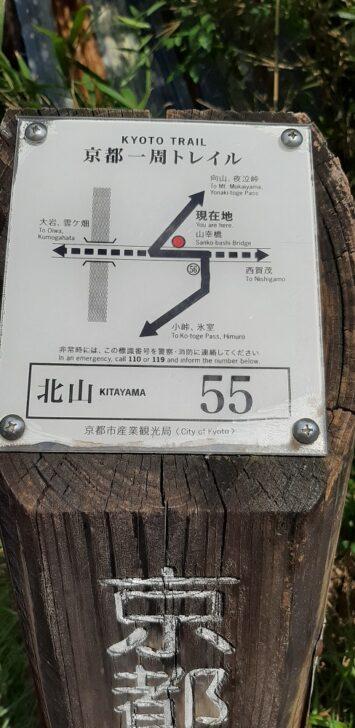 案内板55(北山)