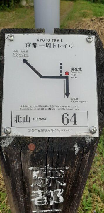 案内板64(北山)