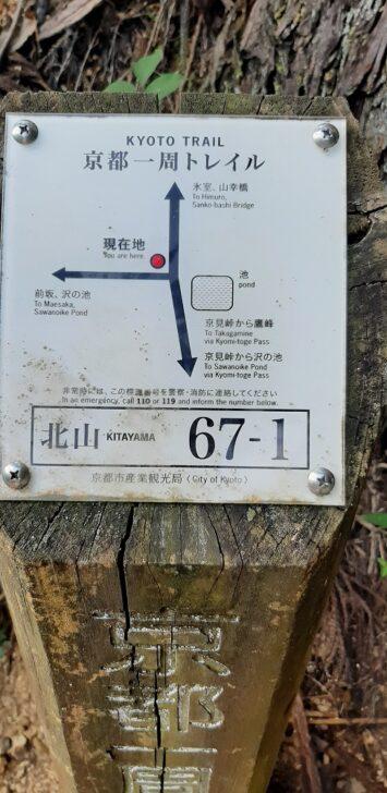 案内板67-1(北山)